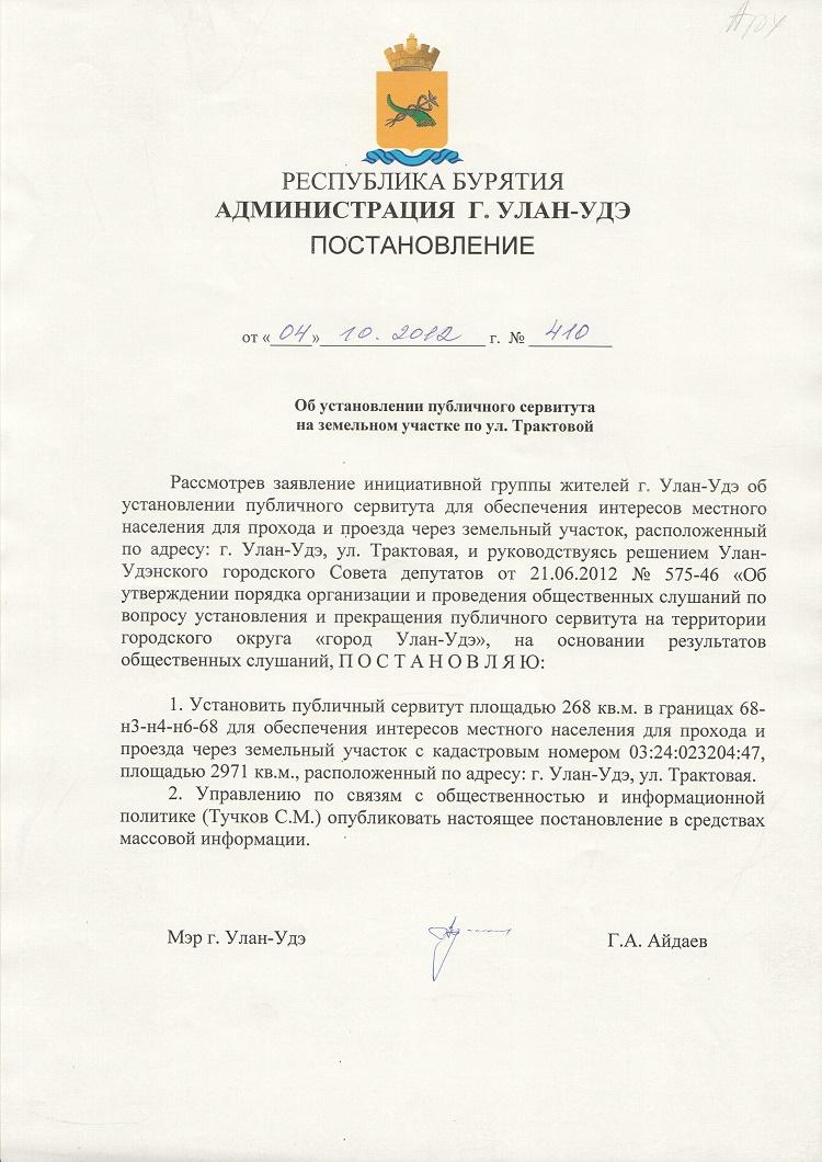 Изображение - Установление публичного сервитута informacija-ob-obshhestvennyh-slushanijah-o_1