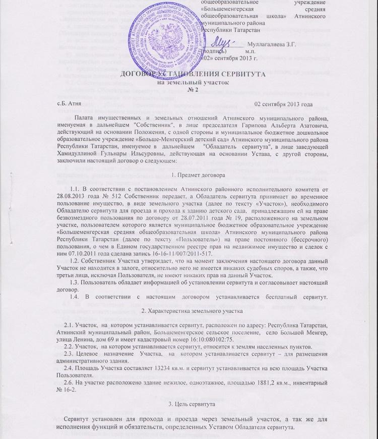 Соглашение о сервитуте части земельного участка образец