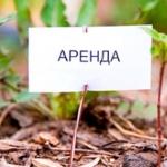 Условия и порядок расторжения договора аренды земельного участка