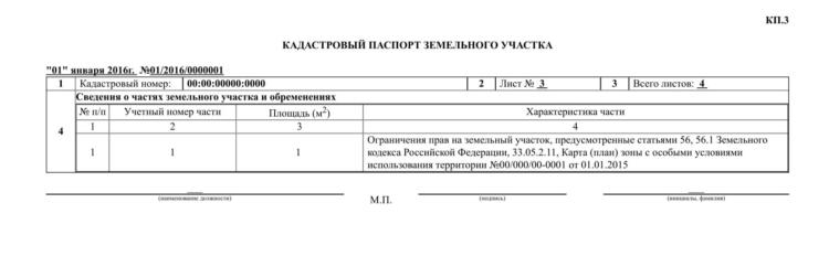 Изображение - Как выглядит кадастровый паспорт List-KP-3-kadastrovogo-pasporta-750x232