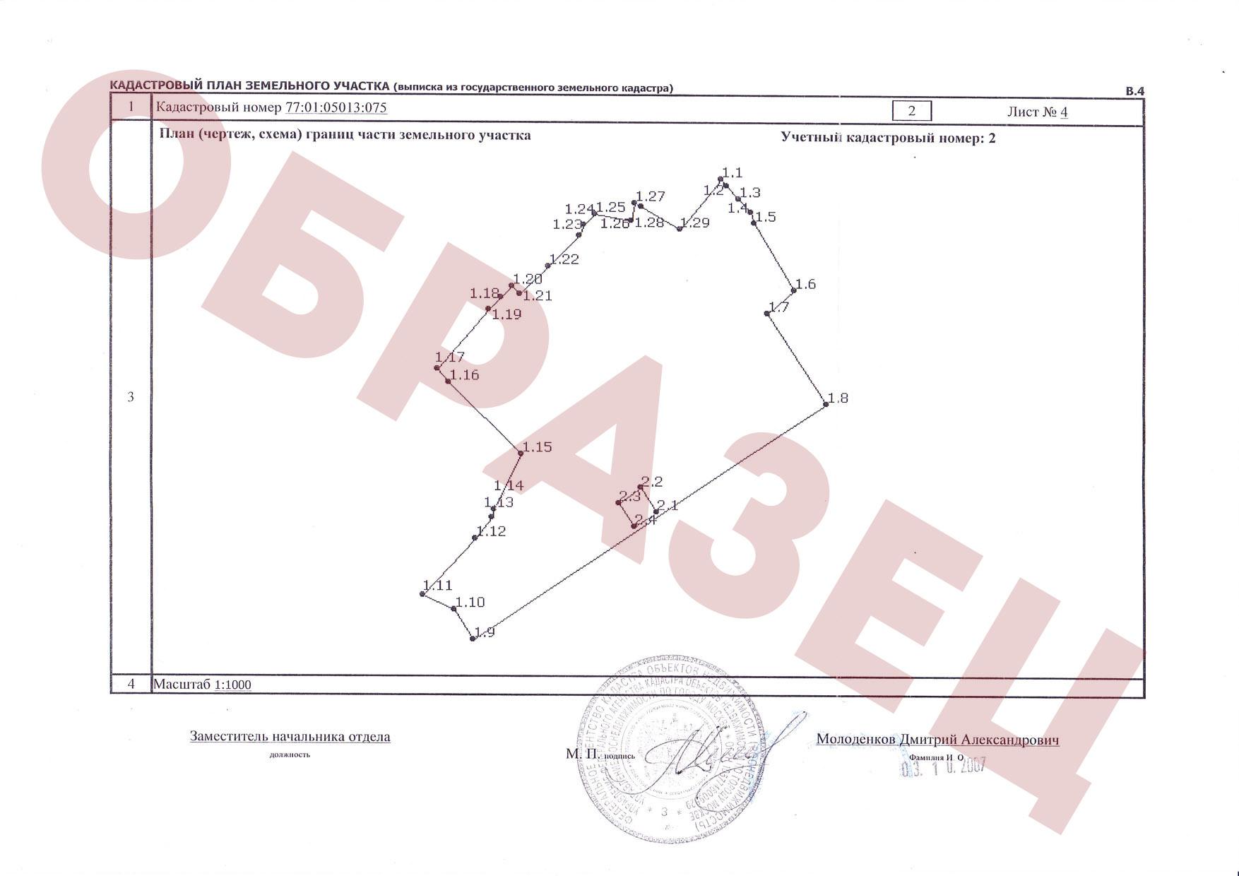 Изображение - Кадастровый план земельного участка Kadastrovyj-plan-4
