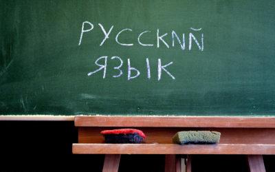Программа носитель русского языка в 2019 году