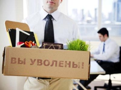 Передача ос при увольнении работника