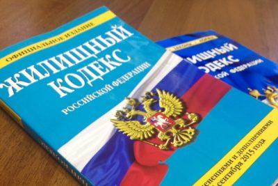 Изображение - Устав тсж kniga_zhk_rf_2_20114448-400x267