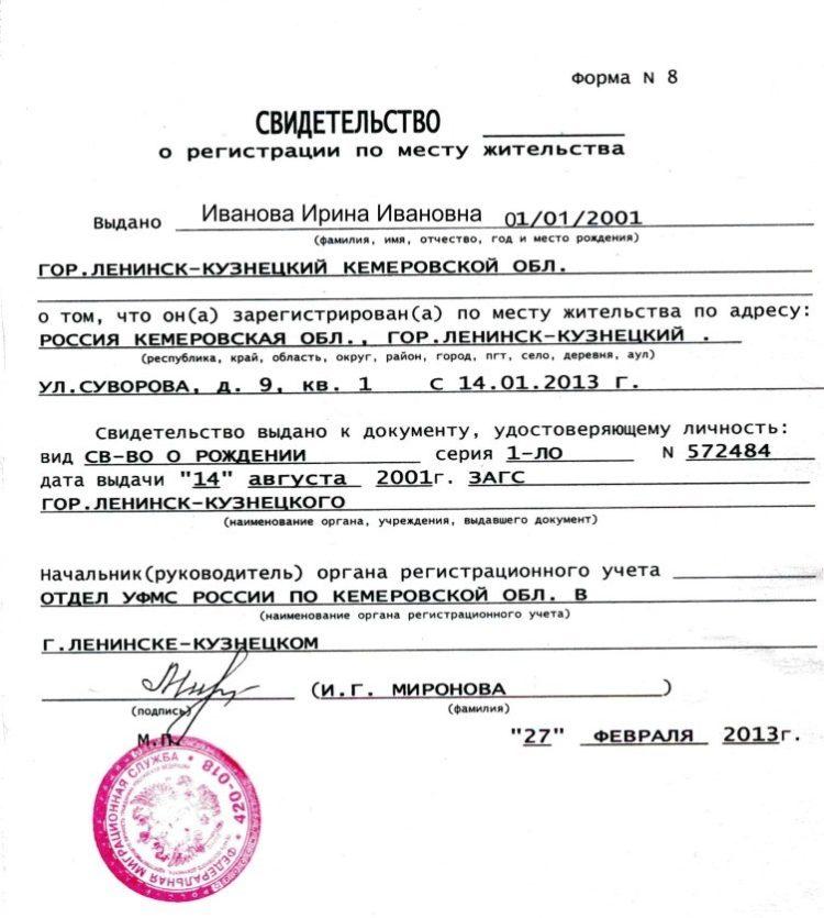 Где взять справку о регистрации по месту жительства для паспорта