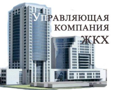 Изображение - Как открыть свою управляющую компанию в сфере жкх с нуля, требования, документы uravlyayuschaya_kompaniya_zhkh_1_01135814-400x295