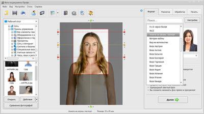 Какие требования предъявляются к фото на загранпаспорт нового образца в электронном виде?