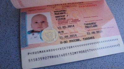 Как правильно сфотографировать ребенка на его загранпаспорт в 2019 году