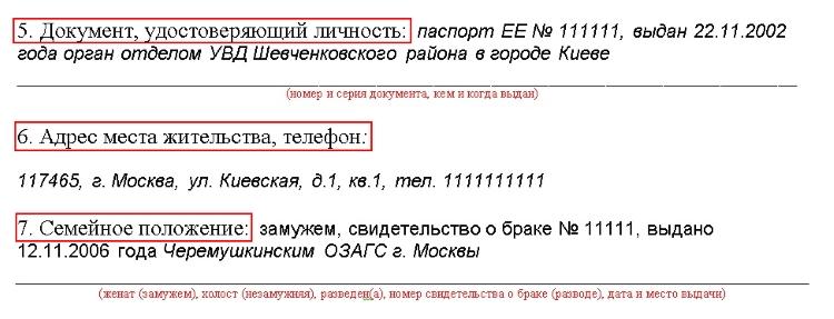 Какие документы нужны для продления вида на жительство в России: образец заявления на ВНЖ и правила заполнения бумаги