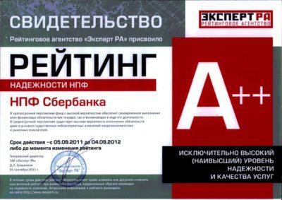 Изображение - Накопительную часть пенсии в сбербанк - стоит ли Nadezhnost_fonda_Sberbanka_1_16221951-400x283