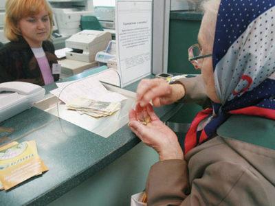 Изображение - Как погасить кредиты с помощью накопительной части пенсии Vyplata_nakopitelnoy_chasti_pensii_2_26144207-400x300