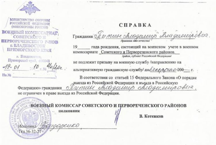 Какие документы потребуются чтобы получить загран паспорт