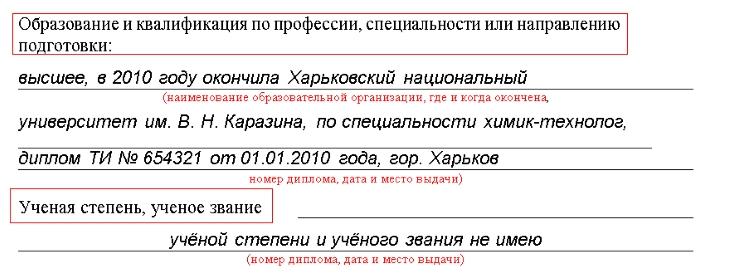Заявление на прим гражданство рф