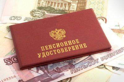 Изображение - Как перевести накопительную часть пенсии из нпф в пфр pensiya_6_30175521-400x266