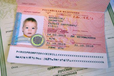 Изображение - Способы узнать дату регистрации по месту жительства ребенка poluchenie_detskogo_zagranpasporta_1_25080009-400x267
