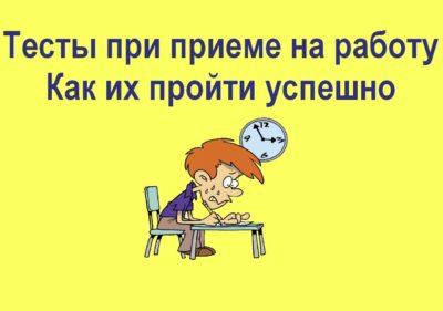 Изображение - Какие бывают тестирования при трудоустройстве и как успешно их пройти testy_pri_sobesedovanii_1_27124423-400x281