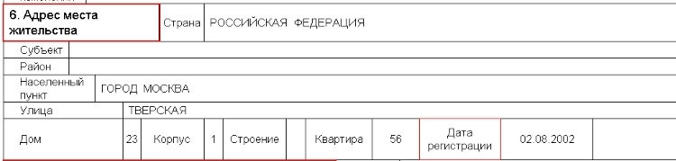 Заявление на замену загранпаспорта (смену)