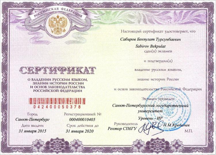 Как можно экзамены сдавать по русскому языку на гражданство