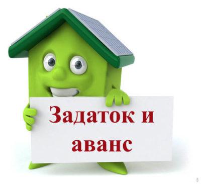 Изображение - Разница между авансом, задатком и залогом при купле или продаже квартиры, чем они отличаются по гк р avans_za_kvartiru_1_09101730-400x366