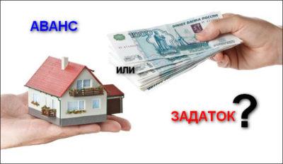 Изображение - Разница между авансом, задатком и залогом при купле или продаже квартиры, чем они отличаются по гк р avans_zadatok_raznica_1_09102737-400x232