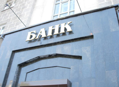 Изображение - Порядок и особенности передачи денег через банковскую ячейку при продаже квартиры bank_1_23045747-400x291