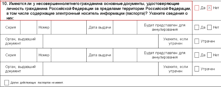 Анкета на загранпаспорт старого образца 2017 для ребенка до 14 лет