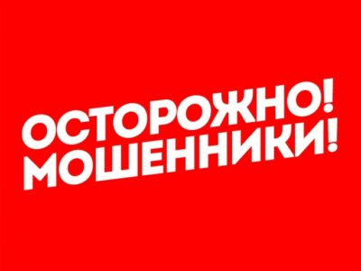 Изображение - Порядок и особенности передачи денег через банковскую ячейку при продаже квартиры moshenniki_1_23051602-400x300