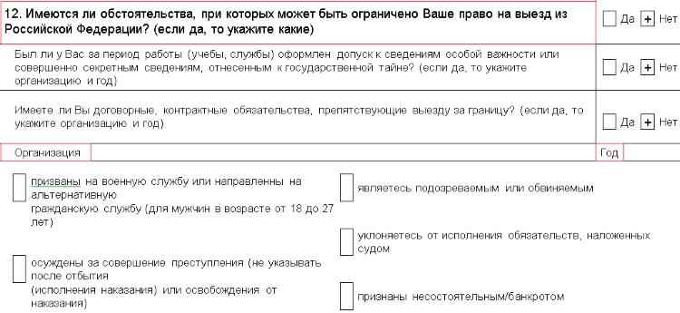Какие документы нужны для оформления загранпаспорта, а также рекомендации, как его получить пенсионеру? Как оформить загранпаспорт для пенсионеров: что для этого нужно