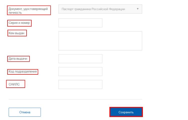 Документы для замены загранпаспорта по истечении срока