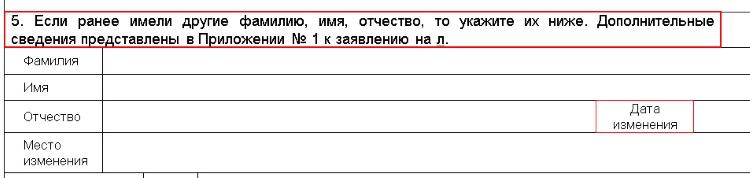 Бланк заявления на загранпаспорт старого образца (5 лет) в 2019 году