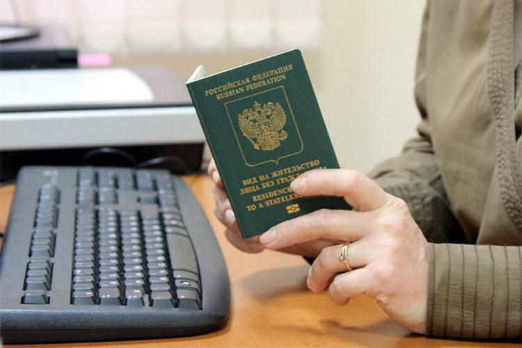 Вид на жительство лица без гражданства