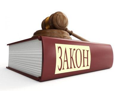 Изображение - Заявление в ук о предоставлении информации zakon_rf_2_14201614-400x304