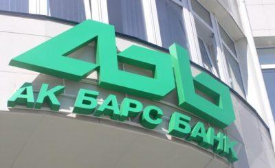 Изображение - Условия по ипотеке в ак барс банке AK_BARS_Bank_1_26114135-400x245
