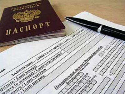 Изображение - Пакет документов для получения ипотеки в газпромбанке dokumenty_dlya_banka_na_ipoteku_1_18104124-400x300