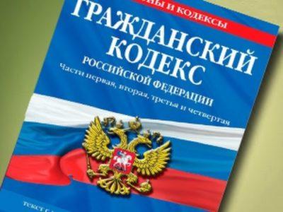Изображение - Продажа и покупка комнаты в коммунальной квартире подводные камни и образец договора 2019 года, увед grazhdanskiy_kodeks_3_15152848-400x300