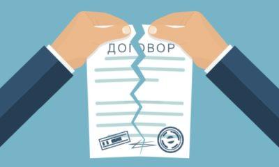 Изображение - Как признать сделку куплипродажи квартиры недействительной rastorzhenie_dogovora_1_22181341-400x240