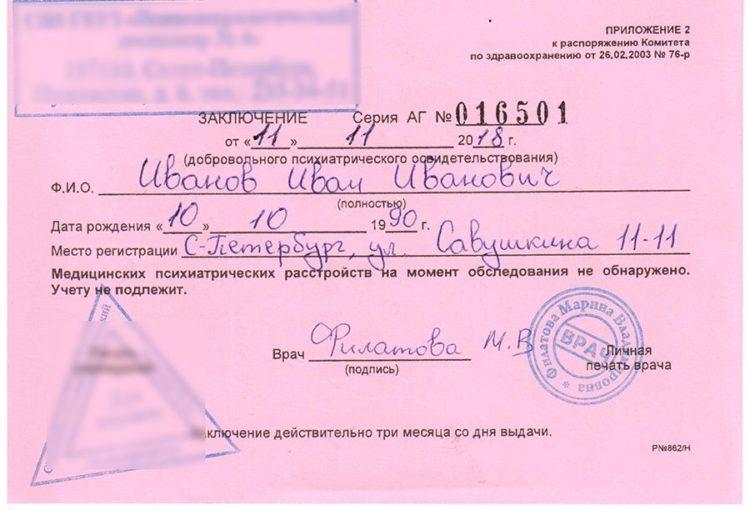 Медосмотр при приеме на работу по ТК РФ: срок действия, ответственность работодателя и работника, нюансы оформления, Трудовые отношения в 2020 году