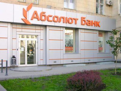 Изображение - Обзор ипотечных программ в абсолют банке Absolyut_Bank_1_04121015-400x300