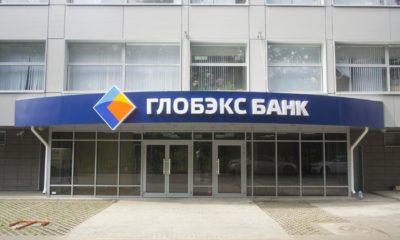 Изображение - Глобэкс банк ипотека условия, отзывы Globeks_Bank_4_21032031-400x240