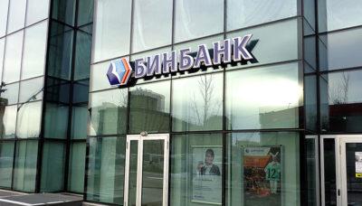 Изображение - Обзор ипотечного кредитования и список действующих программ в бинбанке Ipoteka_Binbanka_1_16061226-400x228