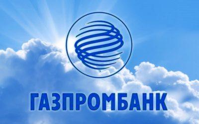 Изображение - Как взять ипотечный кредит в газпромбанке gazprombank_1_17090009-400x250