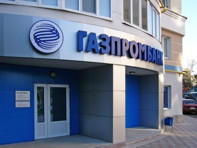 Изображение - Как взять ипотечный кредит в газпромбанке gazprombank_2_17105537-400x300
