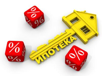 Какие виды страхования являются обязательными при ипотечном кредитовании