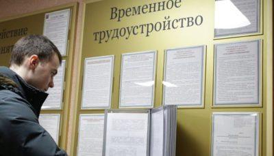 Как встать на биржу труда в Москве в 2019 году