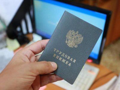 Изображение - Как встать на биржу труда и получить пособие по безработице trudovaya_knizhka_1_07172532-400x300