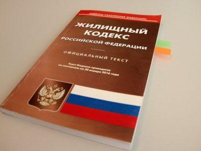 Изображение - Особенности продажи комнаты в общежитии zhilischnyy_kodeks_1_18200844-400x300
