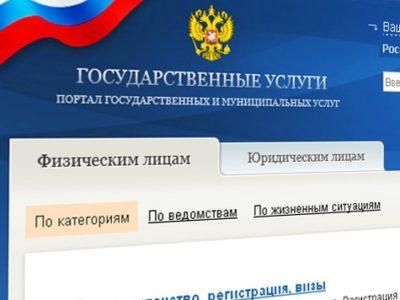Изображение - Как узнать где находится накопительная часть пенсии Gosudarstvennyy_portal_1_22095417-400x300