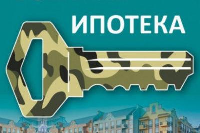 Изображение - Берем военную ипотеку — инструкция и условия банков Voennaya_ipoteka_3_29094600-400x267