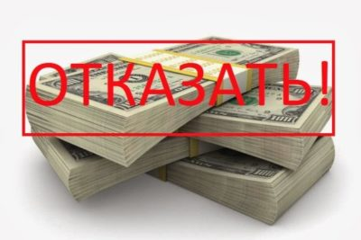 Изображение - Берем военную ипотеку — инструкция и условия банков otkaz_v_kredite_1_29100742-400x267