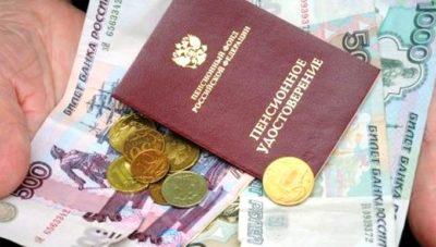 Изображение - Как узнать где находится накопительная часть пенсии pensiya_2_22094422-400x227